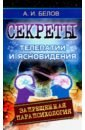 Белов Александр Иванович Секреты телепатии и ясновидения. Запрещенная парапсихология