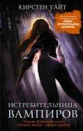 Истребительница вампиров
