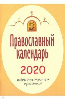 Календарь православный на 2020 год. Избранные тропари