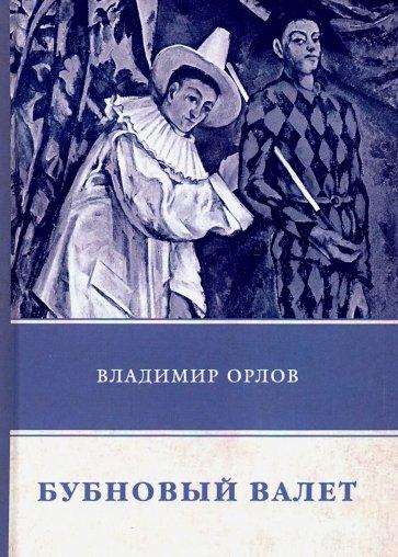 Бубновый валет, Орлов В.