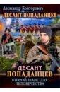 Конторович Александр Сергеевич Второй шанс для человечества. Книга 1