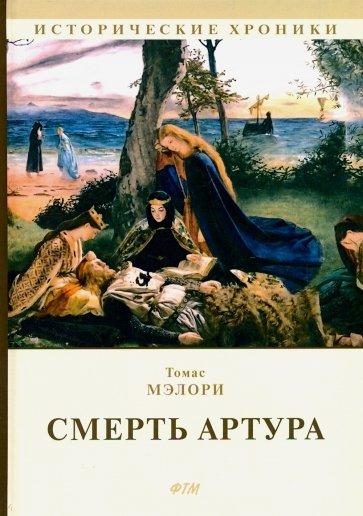Смерть Артура, Мэлори Томас