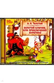 Золотой ключик, или Приключения Буратино (CDmp3)