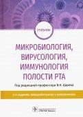 Микробиология, вирусология, иммунология полости рта. Учебник