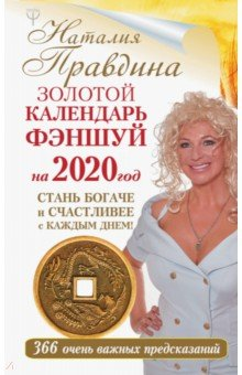 """2020 Календарь """"Золотой фэншуй"""". 366 очень важных предсказаний"""