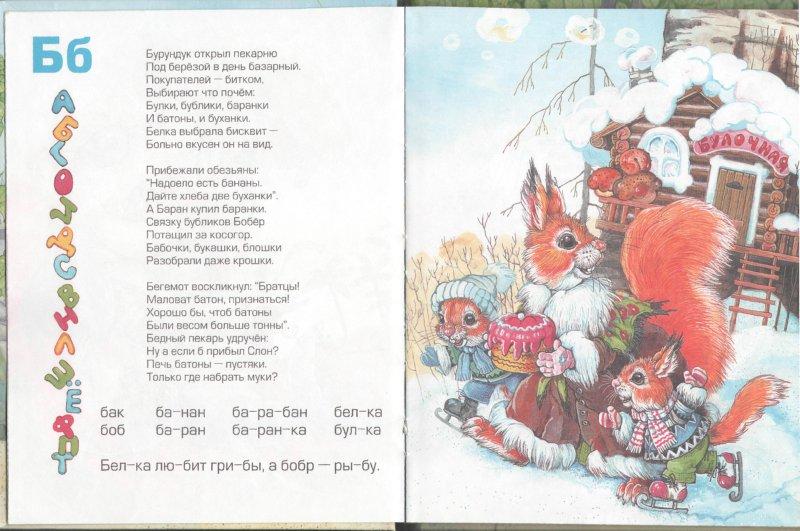 Иллюстрация 1 из 35 для От А до Я. Веселый букварь: Стихи - Тамара Крюкова   Лабиринт - книги. Источник: Лабиринт