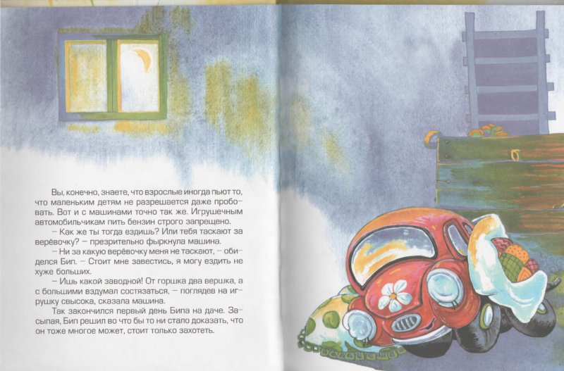 Иллюстрация 1 из 50 для Автомобильчик Бип - Тамара Крюкова | Лабиринт - книги. Источник: Лабиринт