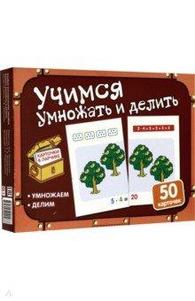 Купить Комплект карточек в коробке Учимся умножать и делить , Сфера, Обучающие карточки