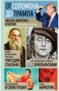 Мысли, афоризмы и шутки знаменитых мужчин душенко константин васильевич зернистые мысли и фразы наших политиков от горбачева до путина