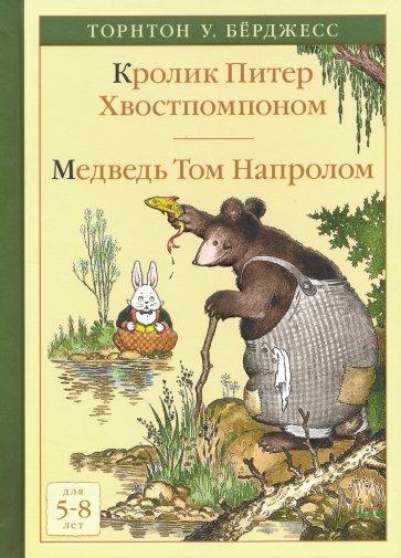 Кролик Питер Хвостпомпоном. Медведь Том Напролом, Торнтон Уальдо Бёрджесс