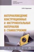 Материаловедение конструкционных и инструментальных материалов в станкостроении. Учебник