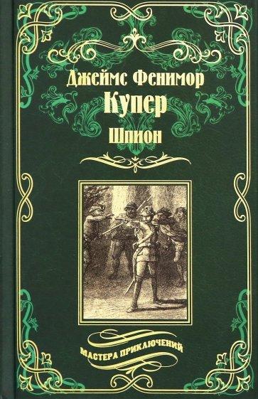 Шпион, или Повесть о нейтральной территории, Купер Джеймс Фенимор