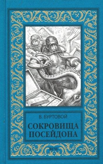 Сокровища Посейдона, Буртовой Владимир Иванович