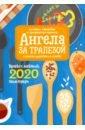 Обложка Ангела за трапезой. Православный календарь на 2020 год