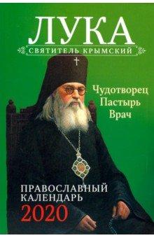 Пастырь добрый. Святитель Лука Крымский. Православный календарь на 2020 год