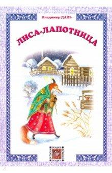 Купить Лиса-лапотница, Звонница-МГ, Сказки и истории для малышей