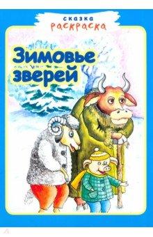 Купить Зимовье зверей., Звонница-МГ, Раскраски-сказки
