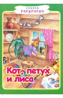 Купить Кот, петух и лиса, Звонница-МГ, Раскраски-сказки
