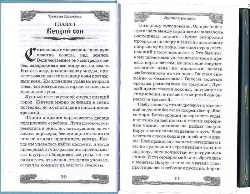 Иллюстрация 1 из 4 для Лунный рыцарь - Тамара Крюкова | Лабиринт - книги. Источник: Лабиринт