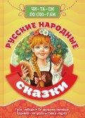 Читаем по слогам. Русские народные сказки