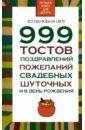 Обложка 999 тостов, поздравлений, пожеланий, свадебных, шуточных и в день рождения