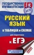 ЕГЭ. Русский язык в таблицах и схемах. 10-11 классы. ФГОС