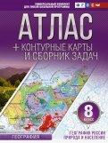 География России. Природа и население. 8 класс. Атлас с контурными картами. ФГОС