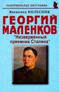 Георгий Маленков: