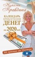 Календарь привлечения денег на 2020 год. 366 практик Мастера. Лунный календарь