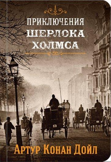Приключения Шерлока Холмса. Том 3, Дойл Артур Конан