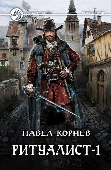 Ритуалист-1. Некромант, Корнев Павел Николаевич