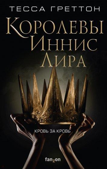 Королевы Иннис Лира, Греттон Тесса