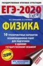 Обложка ЕГЭ-2020. Физика. 10 тренировочных вариантов экзаменационных работ для подготовки к ЕГЭ