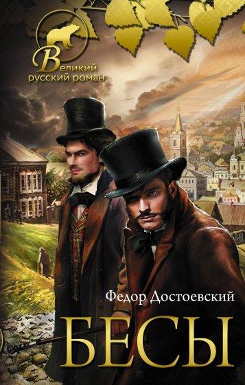 Бесы, Достоевский Федор Михайлович