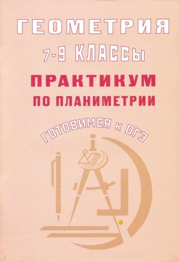 Геометрия 7-9 кл Практикум по стереометрии (ОГЭ), Глазков Юрий Александрович
