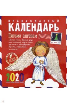 Письма ангелам. Православный календарь для детей на 2020 год