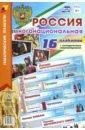 Комплект плакатов. Россия многонациональная 16пл.,