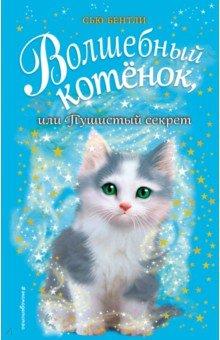 Волшебный котёнок, или Пушистый секрет