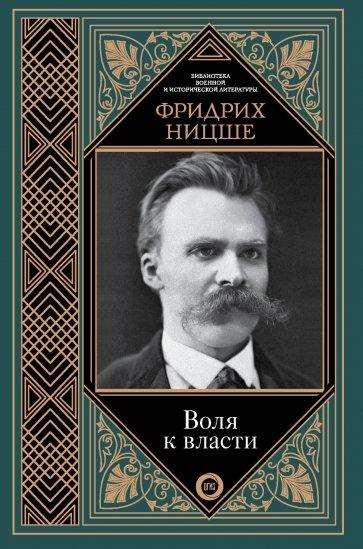 Воля к власти, Ницше Фридрих Вильгельм