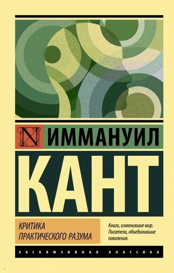 Критика практического разума, Кант Иммануил