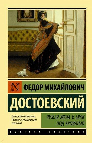 Чужая жена и муж под кроватью, Достоевский Федор Михайлович