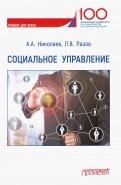 Социальное управление. Учебник для вузов
