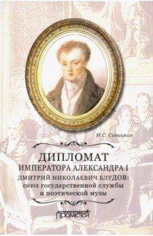 Дипломат императора Александра I Дмитрий Николаевич Блудов. Союз государственной службы