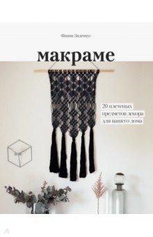 Макраме. 20 плетеных предметов декора для вашего дома