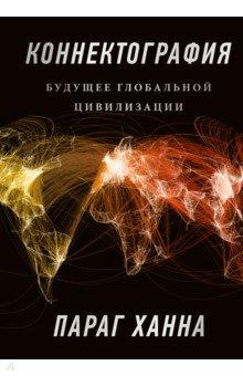 Коннектография. Будущее глобальной цивилизации