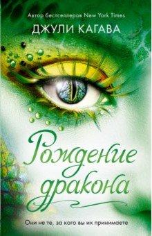 Рождение дракона. Джули Кагава