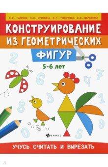 Конструирование из геометрических фигур. 5-6 лет