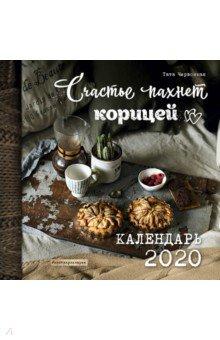 Счастье пахнет корицей. Календарь настенный на 2020 год