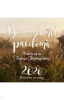 Волшебство рассвета. Фотографии Сергея Буторина. Календарь настенный 2020