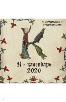 Страдающее Средневековье. Календарь настенный на 2020 год